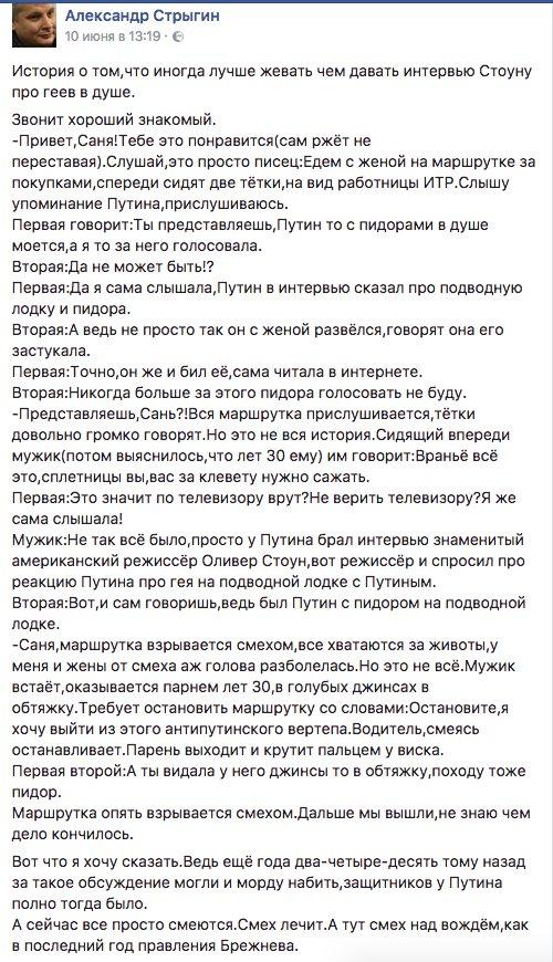 Схема легализации находящихся в розыске граждан РФ разоблачена в Киеве - Цензор.НЕТ 749