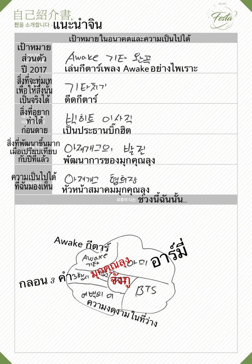 Bts Thailand On Twitter