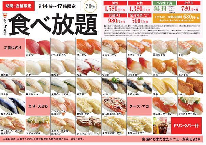 かっぱ寿司食べ放題かよ!!!!!でも16皿以上食えるかどうかはわからない(笑)