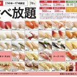 衝撃の食べ放題企画かっぱ寿司が大食いな人のためにお寿司の食べ放題を企画