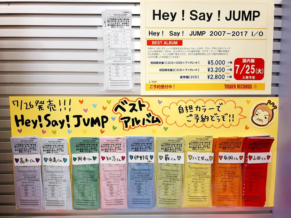 タワーレコード津田沼店 on Twit...