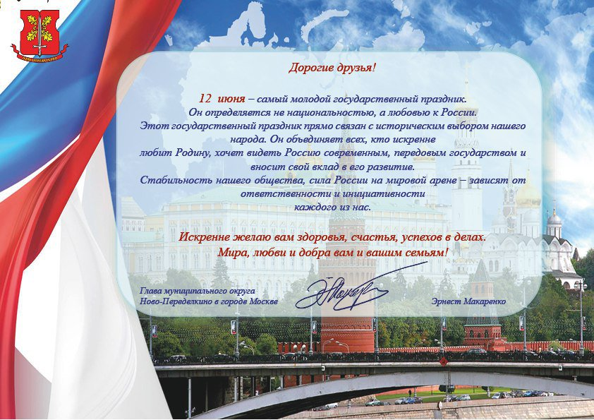 поздравление главы с нем города с днем россии данной