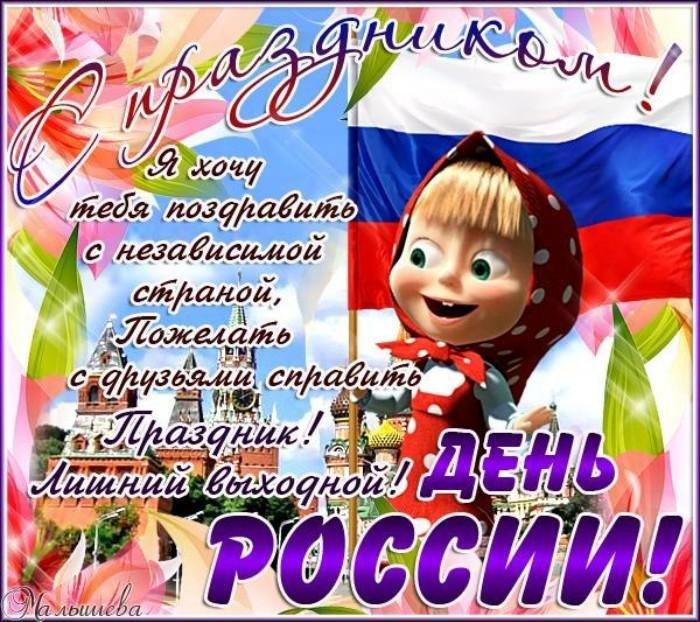 Поздравление открытка день россии, картинка