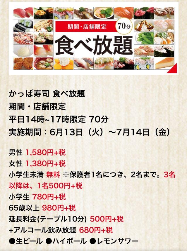 かっぱ 寿司 食べ 放題 店舗 一覧