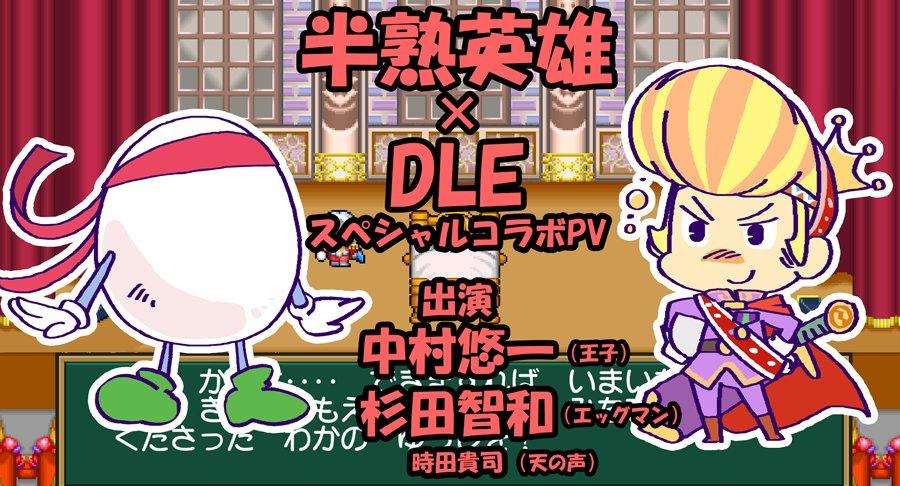 『半熟英雄』×DLEスペシャルコラボPV