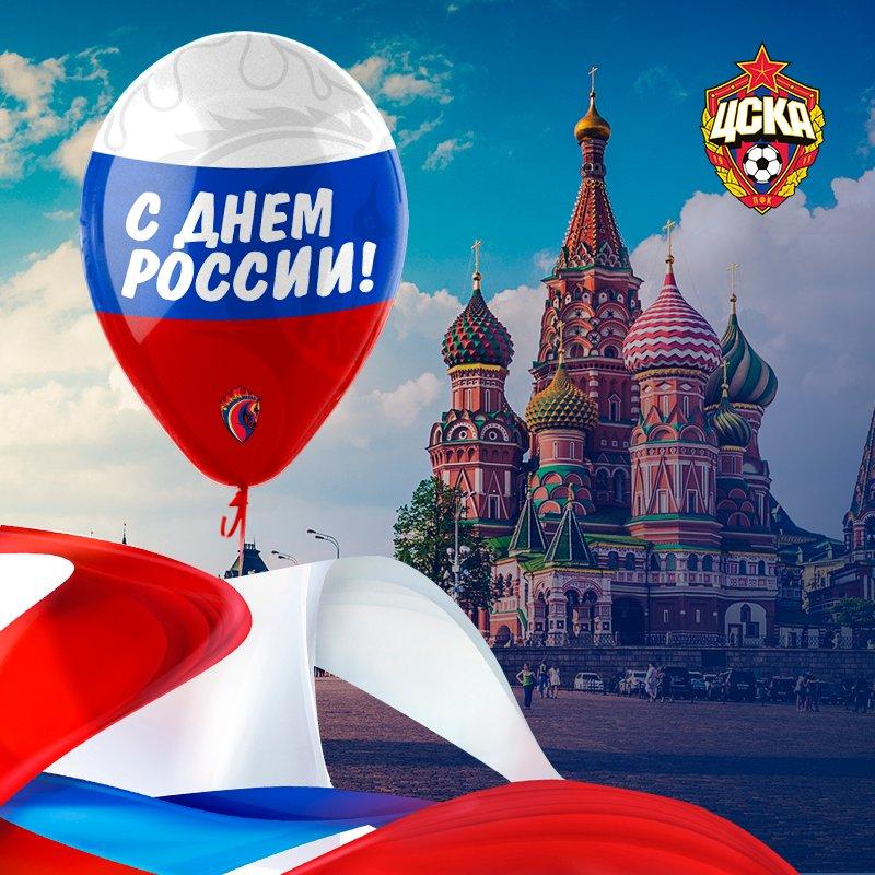 при день россии дата найти правильный ракурс