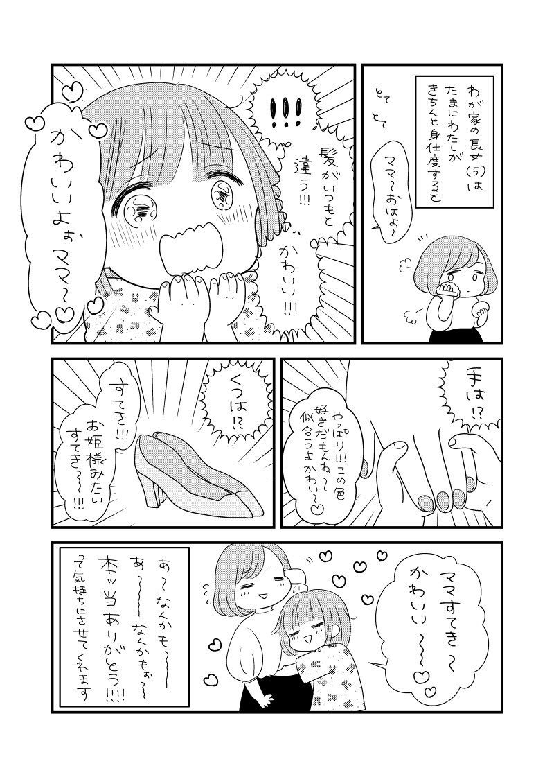 娘ちゃん絵日記✏️