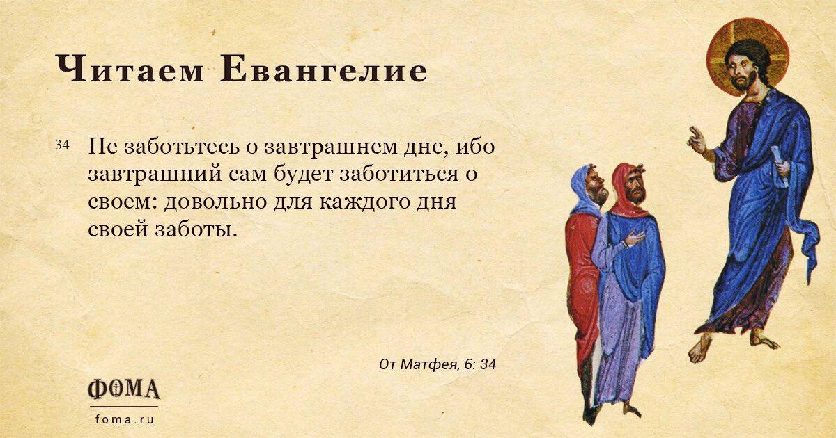 Евангелие картинки цитаты