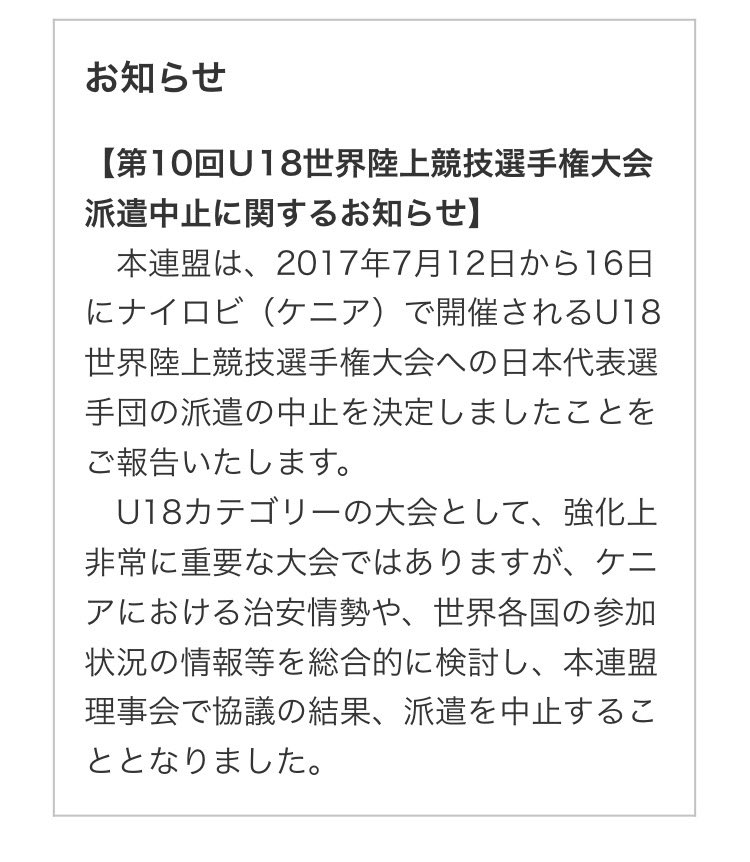 【日本陸連】第10回U18世界陸上競技選手権大会 派遣中止に関するお知らせhttps://t.co/DMVStseamo