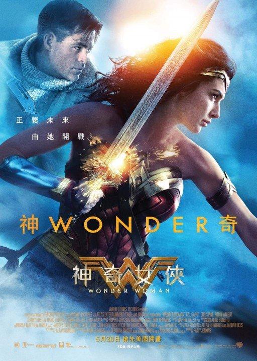 《神奇女俠》(Wonder Woman)觀後感:完美的選角