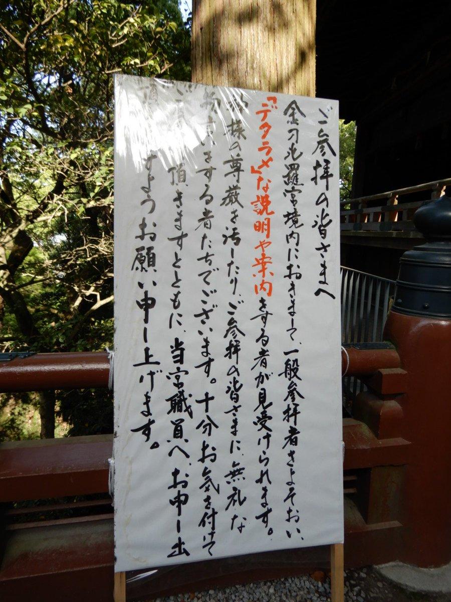 『美術館のナンパGG』が話題ですが。 鑑賞に浸ってる人に話しかけて、デタラメを教えて迷惑かける人は、寺社や史跡にも現れます。 香川県の金刀比羅宮には、こんな看板が立ってました。 (撮影 2017年5月7日)