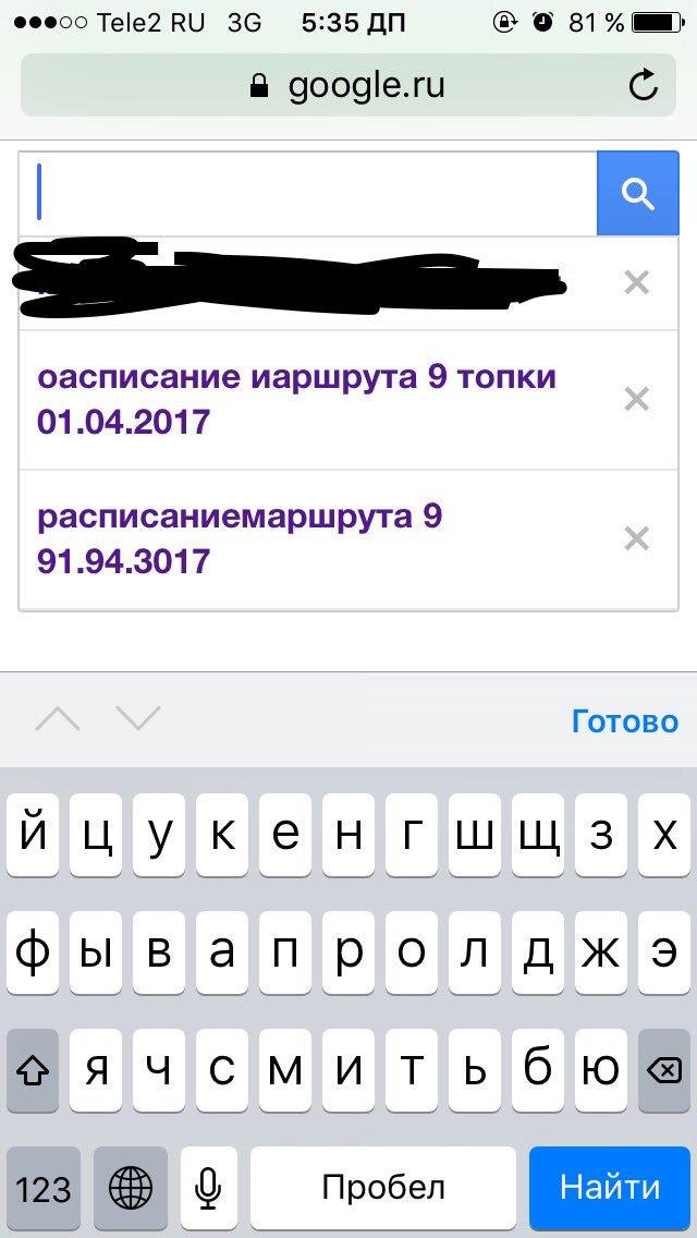 Расписание маршрутки в иваново
