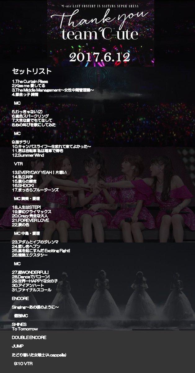 『℃-ute ラストコンサート in さいたまスーパーアリーナ~Thank you team℃-ute~』   セットリスト https://t.co/oIEkkQitdM