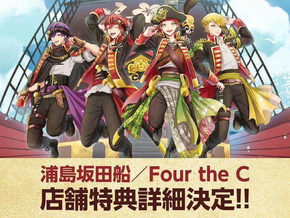 2017年7/5発売  浦島坂田船『Four the C』店舗特典の詳細が公開されました!