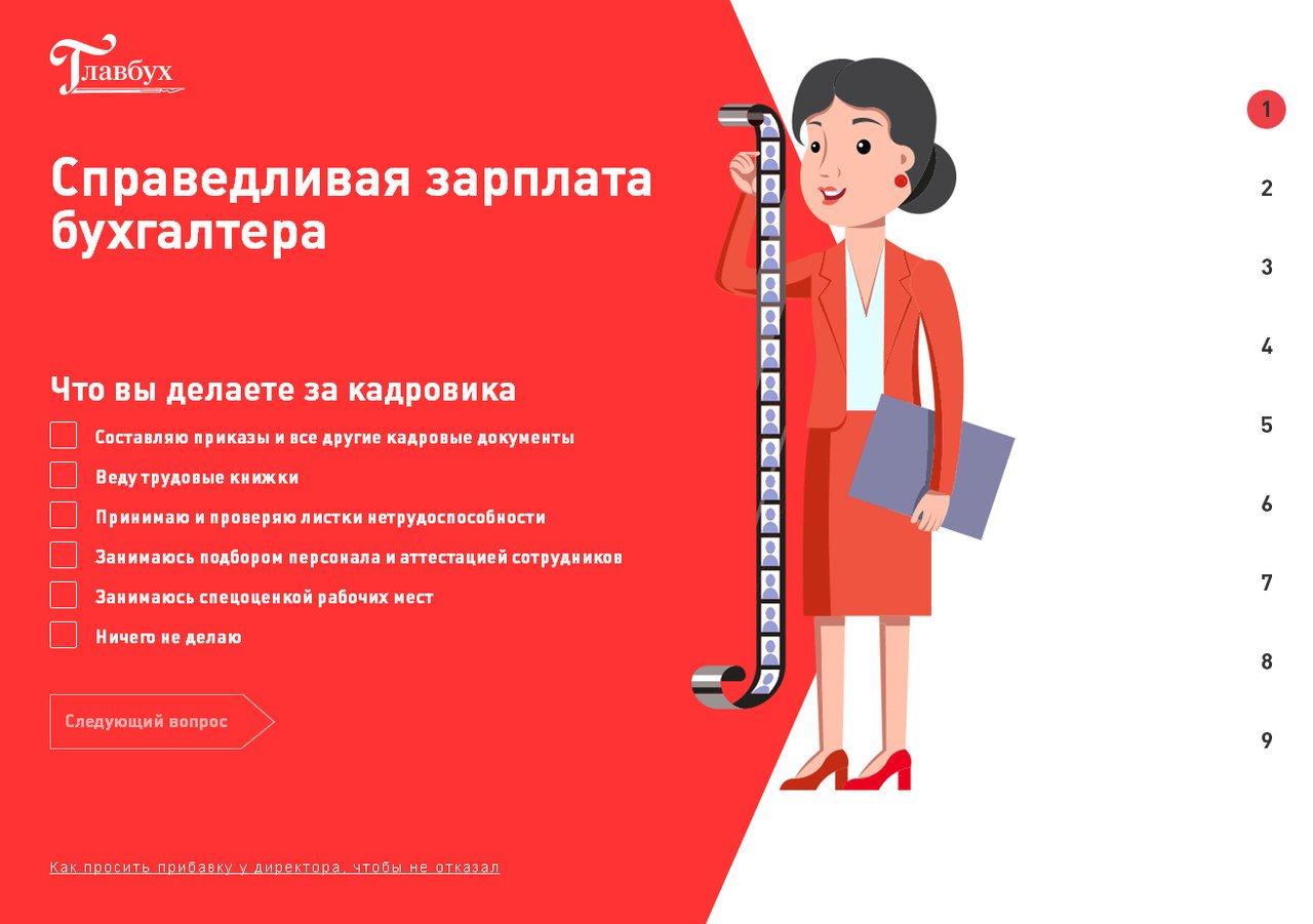 Удаленная работа бухгалтер по зарплате работа удаленно на дому самара
