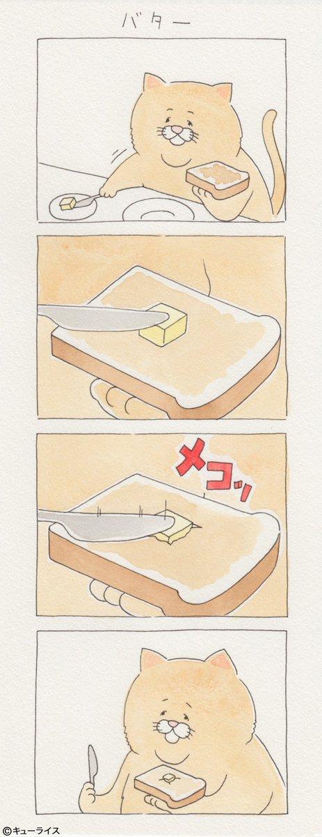 4コマ漫画ネコノヒー「バター」/butter