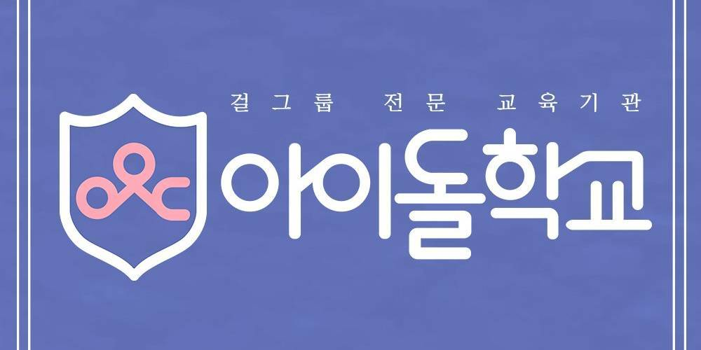 Heechul, SM vocal trainer Jang Jin Young, Lee Soon Jae, and more to be the teachers on 'Idol School' https://t.co/3nt7NyVy3v