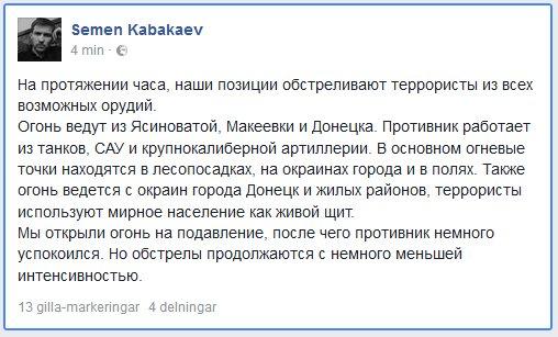 Обвинения в адрес ВСУ со стороны Москвы являются частью гибридной войны, - Гройсман - Цензор.НЕТ 9527