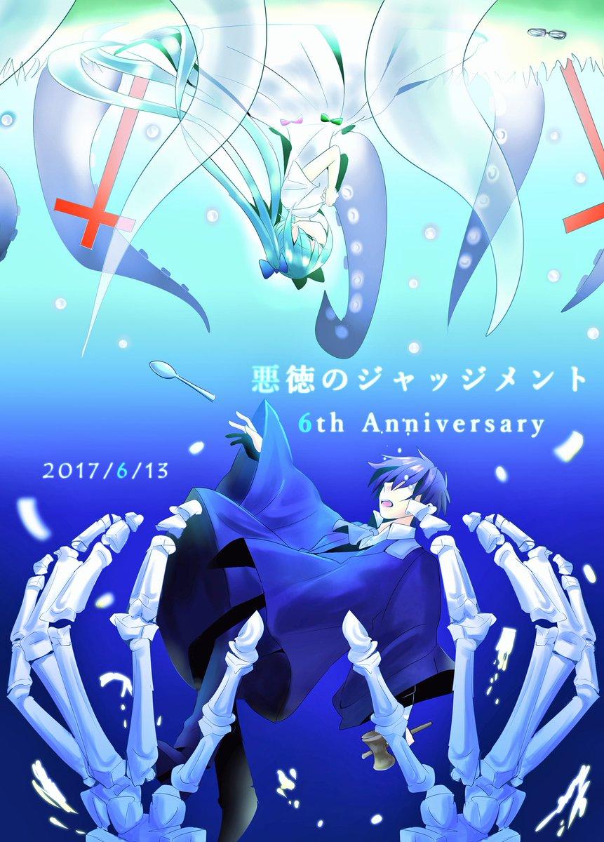 『悪徳のジャッジメント』6周年おめでとうございます〜!これからもガレにガレガレしてガレって生きています(*´ч`*)