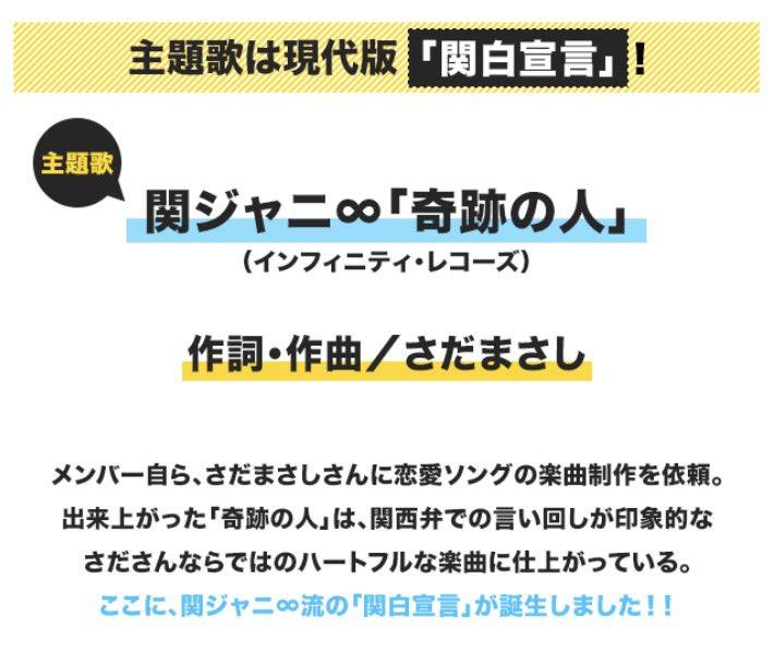 主題歌発表‼️  詳しくは公式HP  ntv.co.jp/shigotogadekin… #ウチの夫 #関ジャニ #奇跡の人
