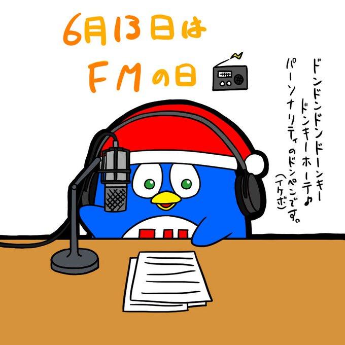 ドン・キホーテ公式によるFMの日記念企画「ドンペンに聞いてみよう ...