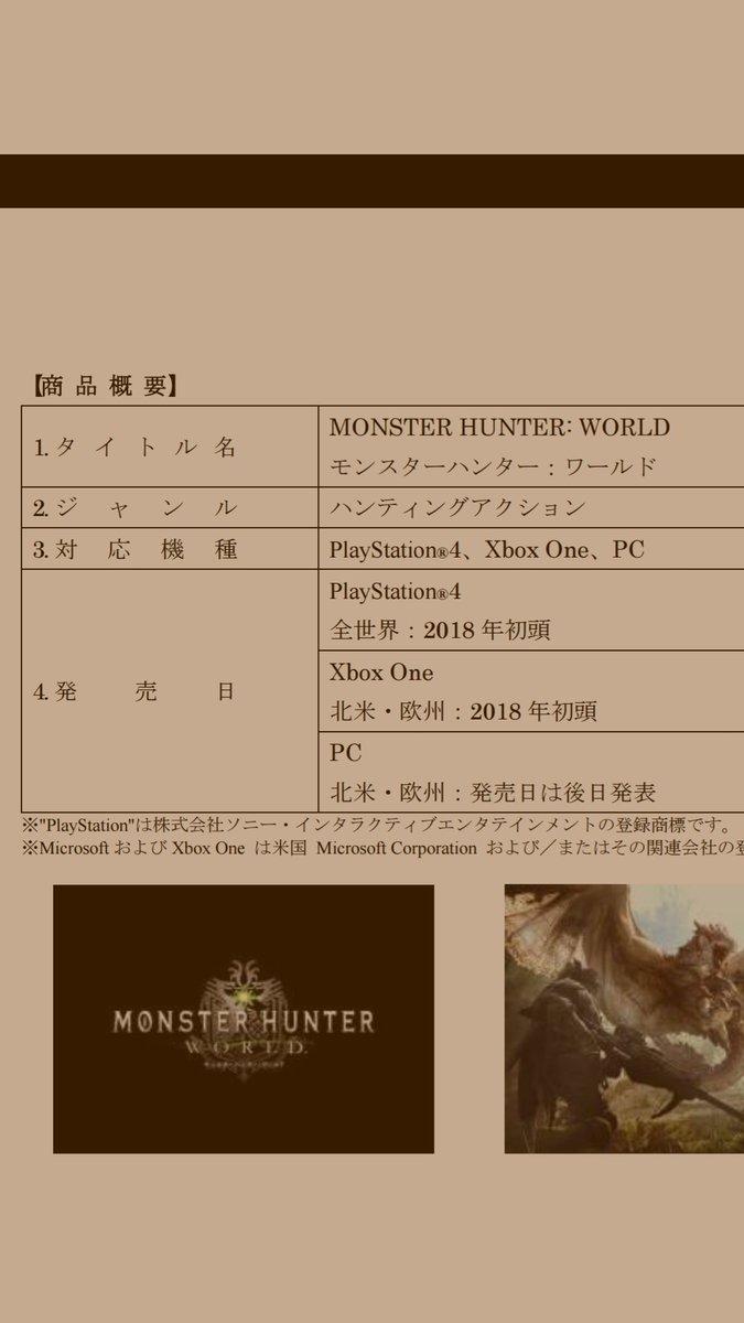 モンスターハンターワールド、Xbox版、PC版は欧米のみ、との記載。