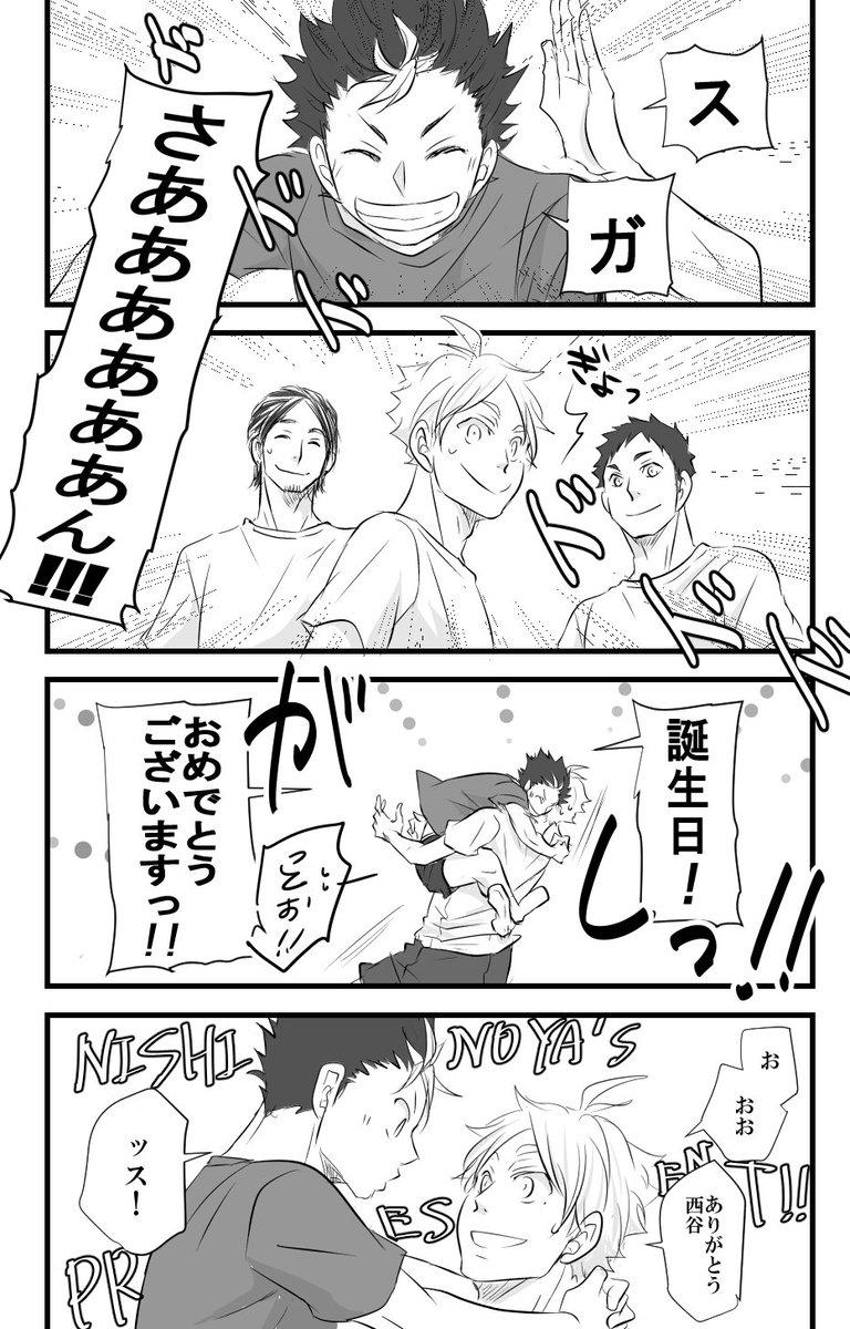 スガさんおめでとう①【1.2年生編】1/3 #菅原孝支生誕祭2017