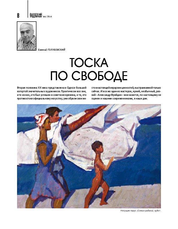 Презентация художник иванов