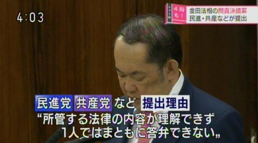 NHKシブ5時で金田法相問責決議提出の件。提出理由が泣ける…笑  「所管する法律の内容が理解できず、1人ではまともに答弁できない」。  ここまで言われる大臣はさすがにはじめてなのでは…。