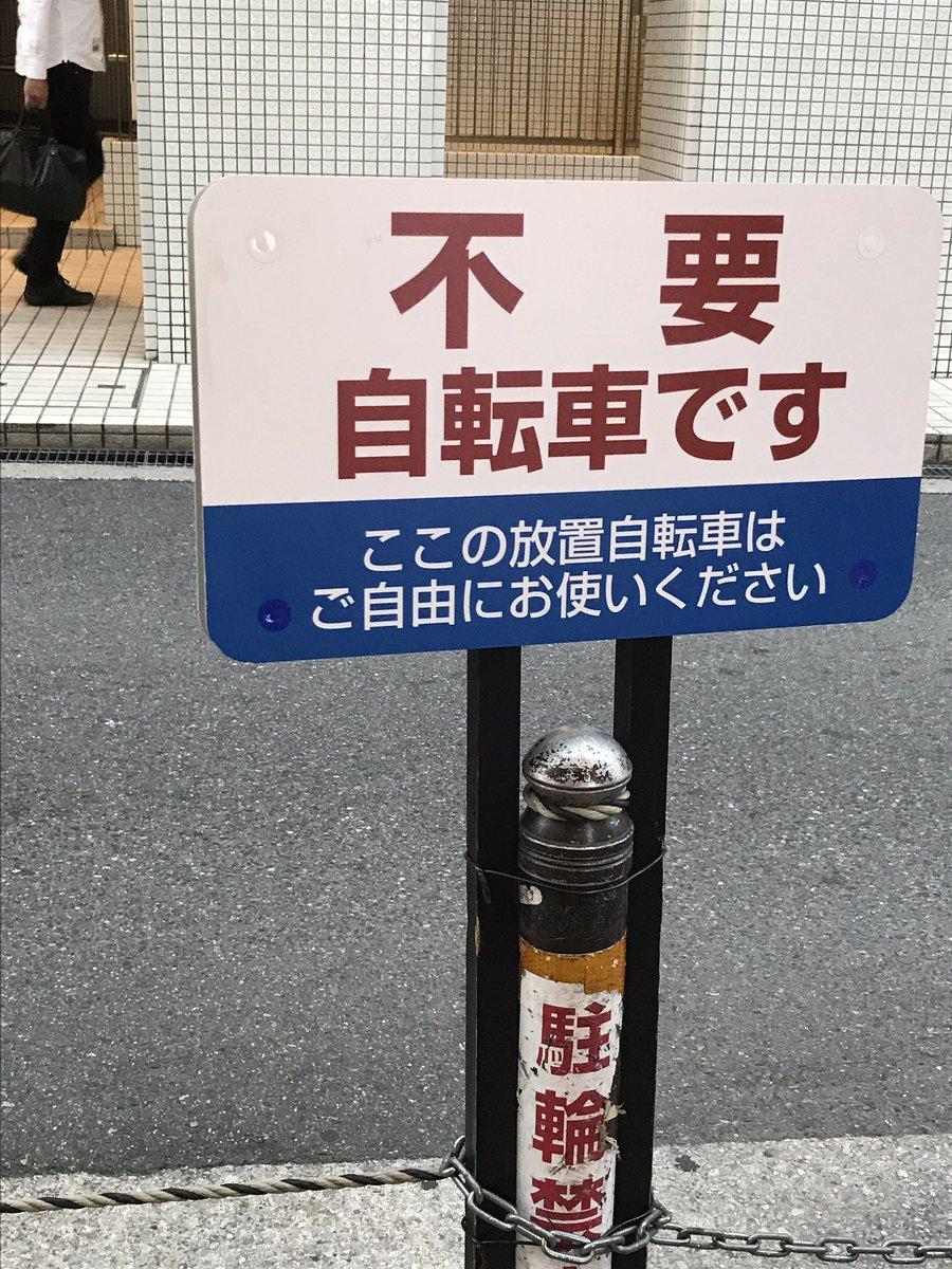 大阪で見かけた無断駐輪を排除する看板が見事すぎて撮ってしまった。こんなこと書かれたら駐輪なんてできないよね