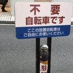 これすごく良い大阪にある無断駐輪を排除する看板が見事すぎる
