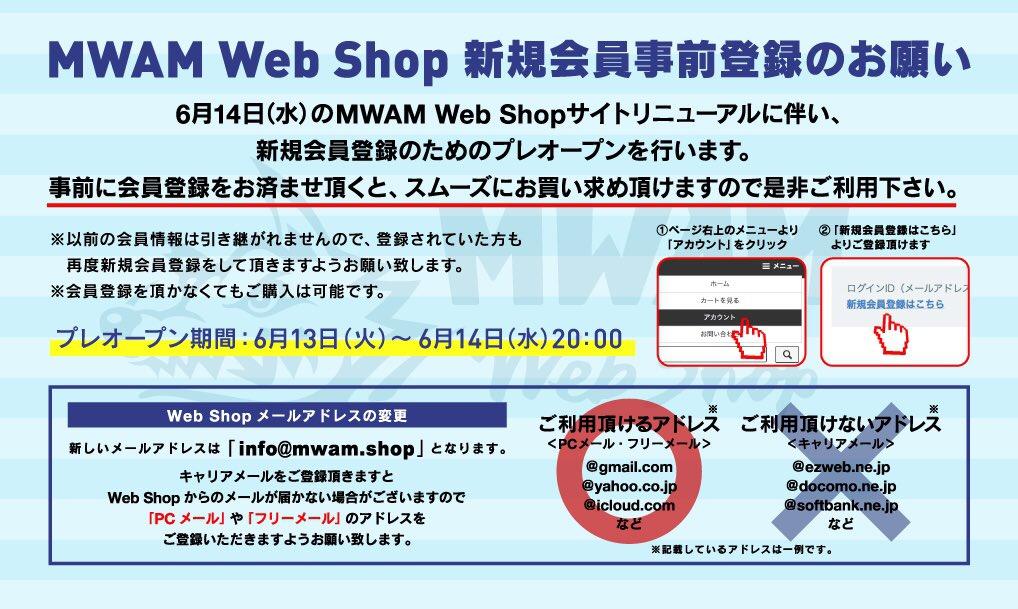 【MWAM Web Shop 新規会員事前登録のお願い】 明日のリニューアルオープンに伴い、新規会員登録の為のプレオープンを只今より開始致します。(14日20時まで) 事前登録を是非ご利用ください!  詳細は下記よりご確認ください。 https://t.co/chYy5KwrnQ