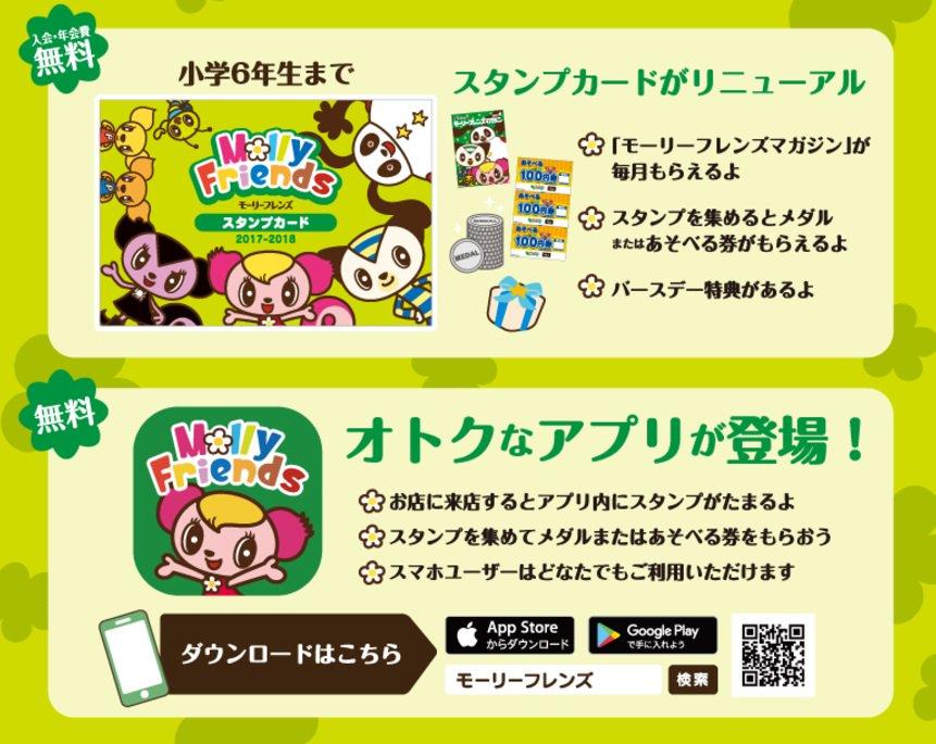 モーリー ファンタジー アプリ