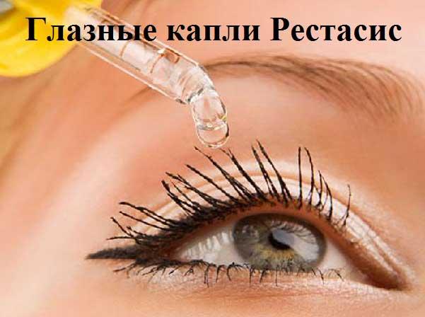 офтальмоферон глазные капли инструкция цена