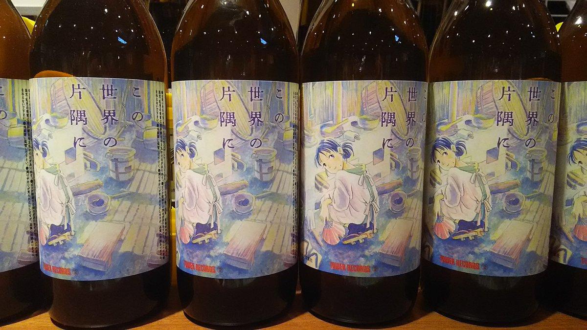 【この世界の片隅に】コラボラベルビール大好評発売中!これからの季節、お風呂上がりにもごくごくっといきたいですね!特典で名刺サイズのカードを差し上げております!先着ですのでお急ぎください!(岩)  #この世界の片隅に