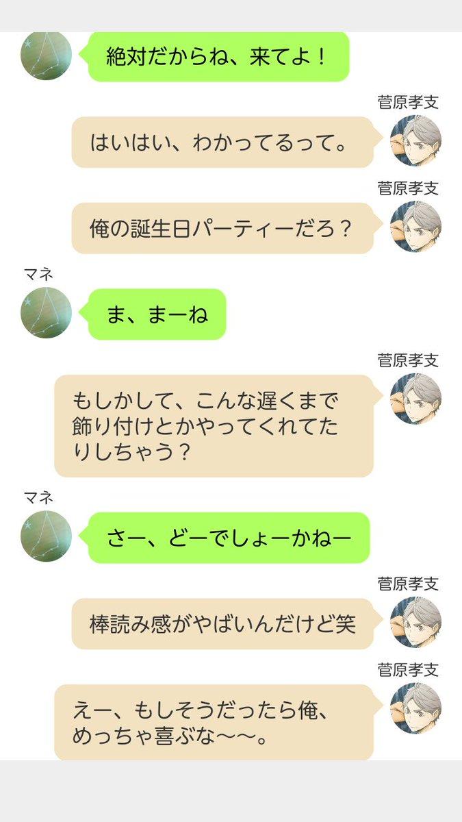 菅原 彼女 ハイキュー ハイキューの潔子さんが結婚で衝撃!相手は誰?