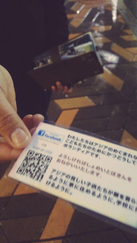 アジアの恵まれない子供たちのために日本語が話せないにも関わらずカードに思いを載せて募金活動していることに大変感銘を受けたので彼女らの活動を拡散してあげよう。なお、差し出されたカードを撮影すると流暢な日本語で怒鳴ってくるから注意しようね。浜松町駅駅前。