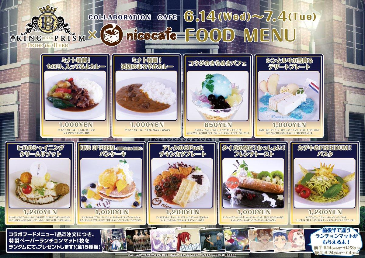 【nicocafe、明日からキンプラカフェ開催です。Ready sparking!Yeah!】6/14(水)より『KING OF PRISM-PRIDE the HERO-×nicocafe』開催!皆さまのご来店をお待ちしております。nicohonsha.jp/nicocafe/colla…