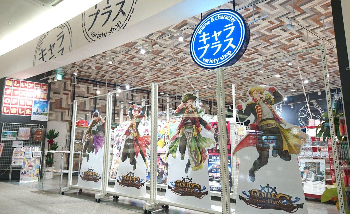 イオンタウン仙台泉大沢 2Fにあるキャラプラスさんにこんな素敵な物が(*^o^*)