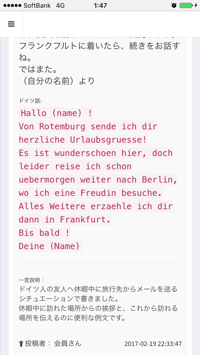 挨拶 ドイツ 語