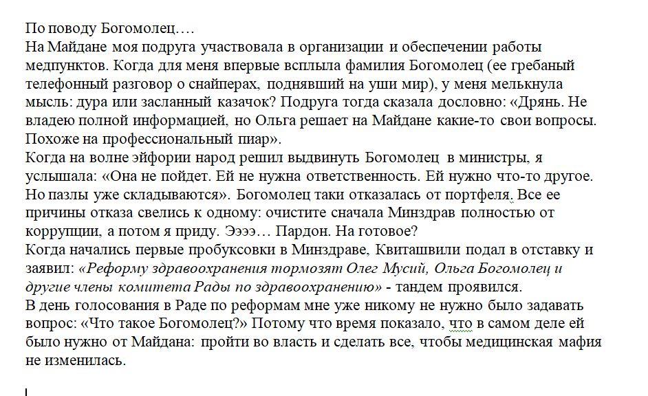 """Ольга Богомолець: """"У законопроекті про медичну реформу стоїть дата виконання - 2020 рік: наслідки ми відчуємо лише після виборів"""" - Цензор.НЕТ 895"""
