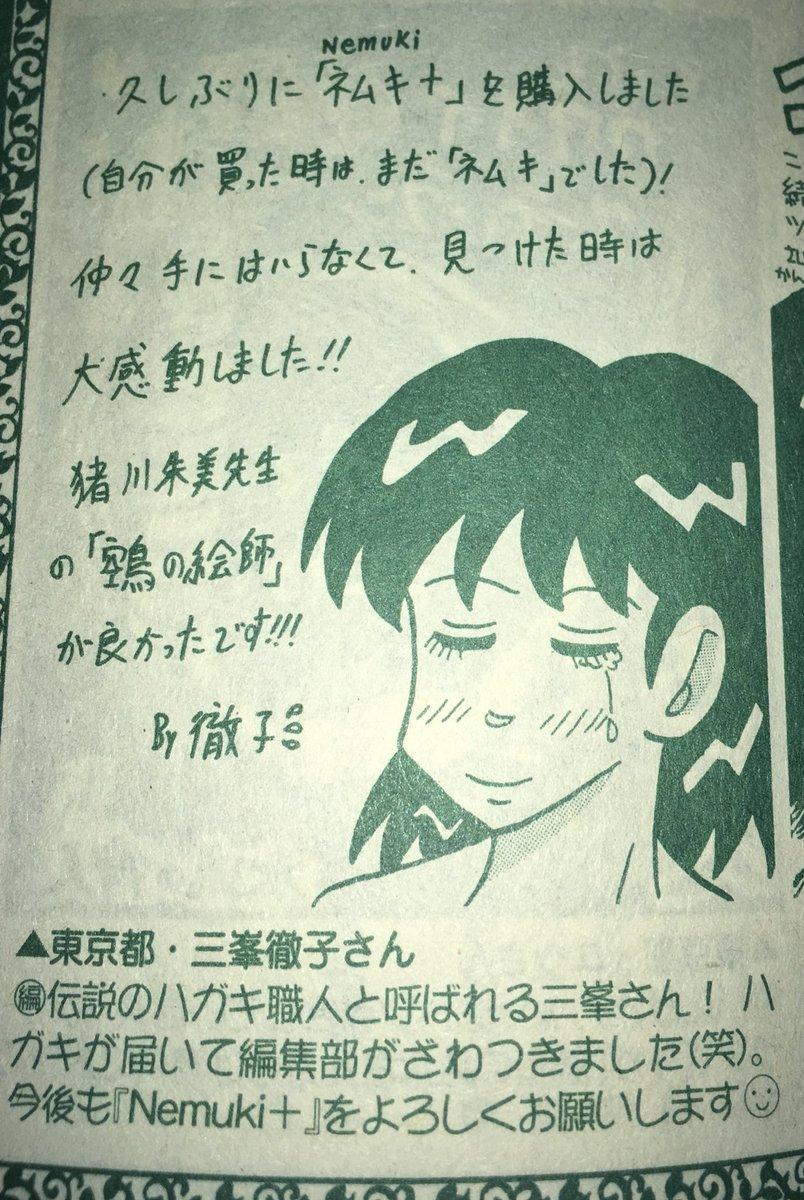 """外゙クロ on Twitter: """"ネムキ最新..."""