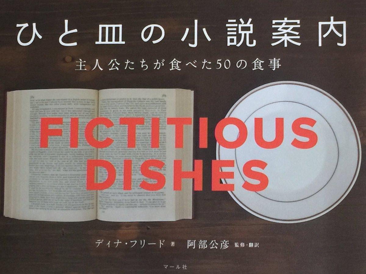 文章での食事風景の描写が好き!って方に是非オススメしたい本です。左側に小説の食事に関する本文と出典、右側にその書かれている料理を実際に再現した写真が載ってます。この写真は料理そのものやお皿から周囲にある小物まで全て作者の方が集めて自分で再現したものだとか。すごく素敵な本なので是非
