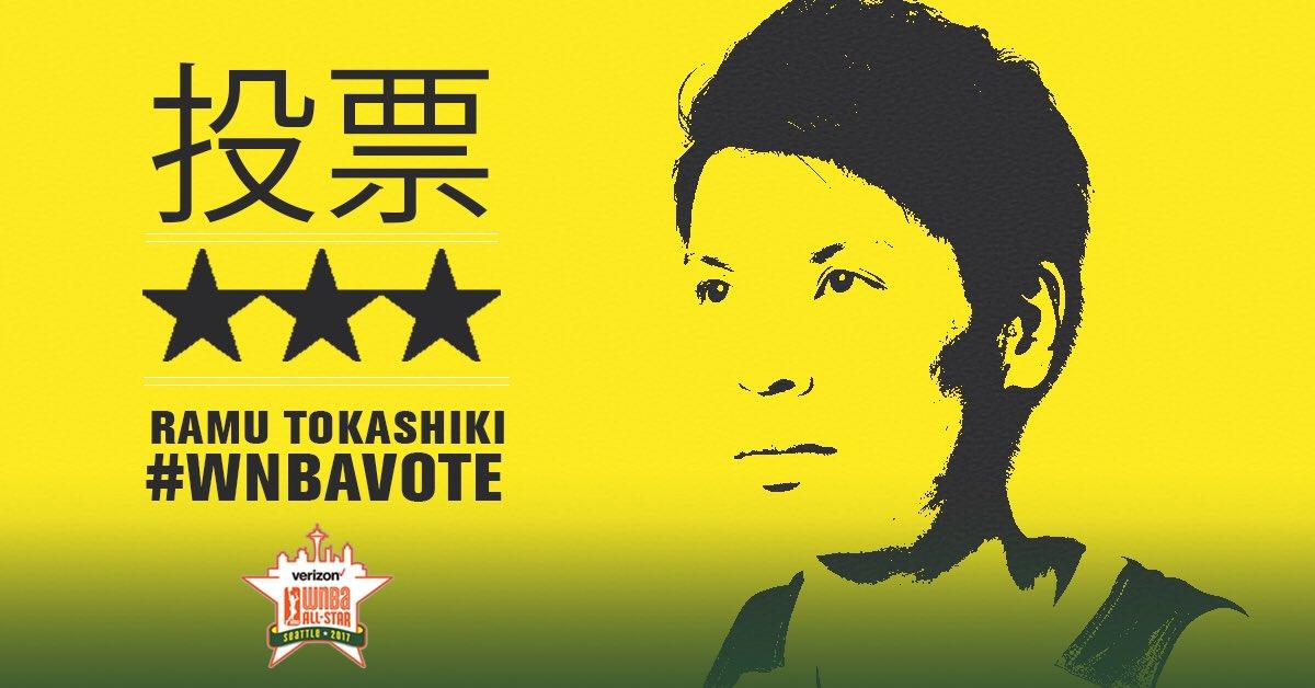 リツイートして@Tokashiki_10をVerizon WNBAオールスター2017に投票しよう! #WNBAVote https://t.co/oNVsJLeS1x