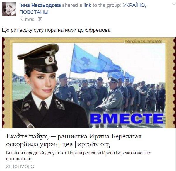 Статус УБД имеют Семенченко и Мельничук, у Алексея Порошенко и казака Гаврилюка его нет, - Госслужба по делам ветеранов - Цензор.НЕТ 6921