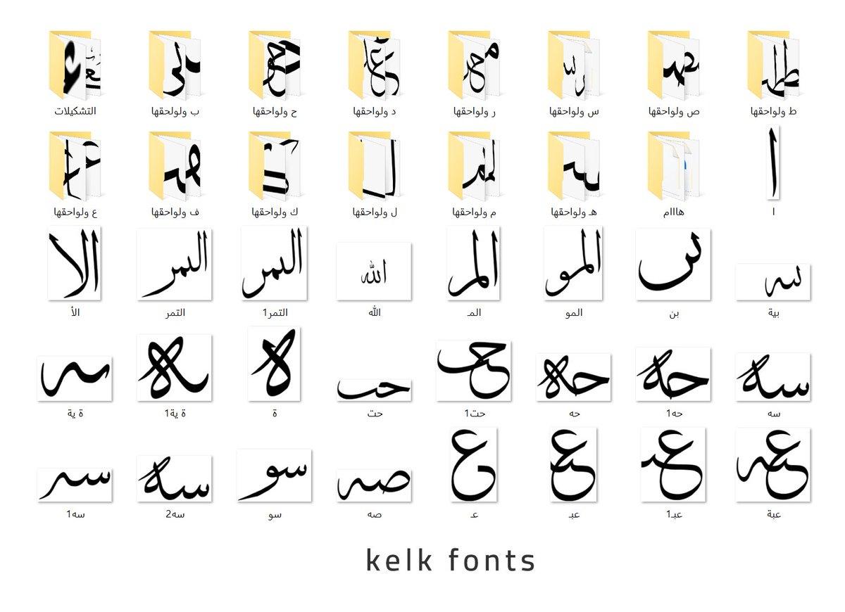 إتقان مارت On Twitter ملف يحتوى على صور Png مفرغة لأشكال خط الثلث وفرش الحروف مستوردة من برنامج الكلك لعمل مخطوطات