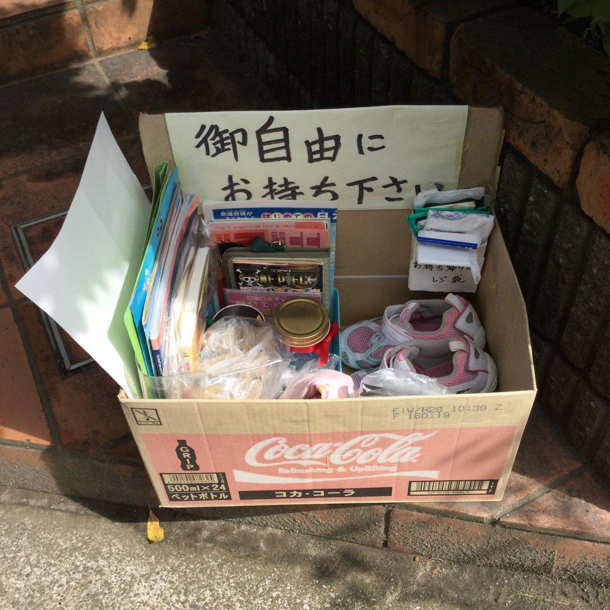 ドイツでは、まだ使える不用品を、捨てるのではなく箱に入れて「zu verschenken(差し上げます)」と張り紙をしておくと、道行く人が物色して持っていくのが一般的なんだけど、今日はとうとう散歩中にその日本版に出会った!  日本ももっとみんなこれやったら良いのに。とてもエコ。