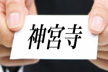 カッコ良い!三文字苗字ランキング 2位神宮寺 https://t.co/WifC1zQjfu https://t.co/3ayincLJ6G