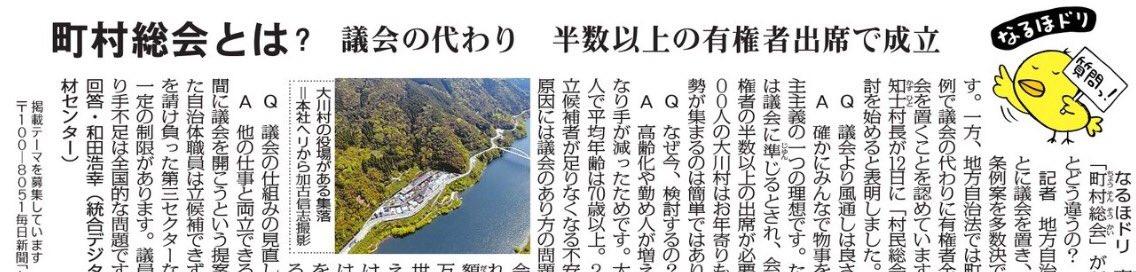 """みんなのなるほドリ on Twitter: """"6/14の毎日新聞で僕は「町村総会とは ..."""
