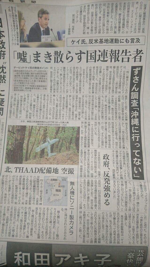 産経新聞の分かりやすい記事! 「嘘」まき散らす国連報告者 ずさん調査「沖縄に行ってない」 是非真実の拡散ご協力をお願い致します!